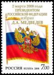 メドヴェージェフ大統領就任