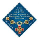 プーチン大統領就任(2012)