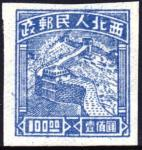 西北解放区(万里の長城)