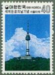 ソウルタワー(1981)