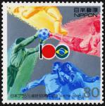 日本ブラジル修好100年