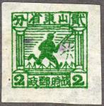 山東戦時郵政(突撃)