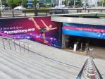 オリンピック公園・地下鉄夢村土城駅入口