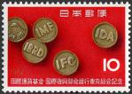 IMF世銀東京総会(1964)