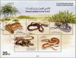 UAEヘビ切手