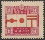 郵便創始50年・4銭