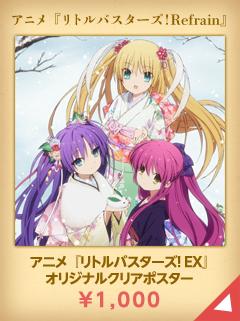 anime_lb_brand_image.png