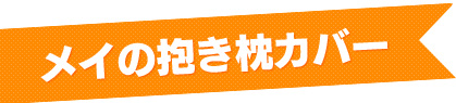 goods_meidaki_cap.jpg