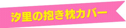 goods_siodaki_cap.jpg