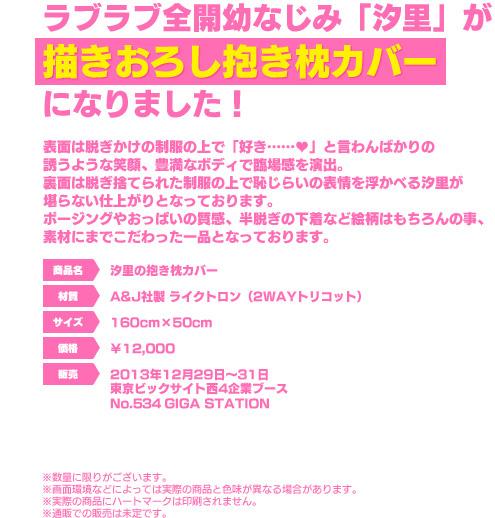 goods_siodaki_text.jpg