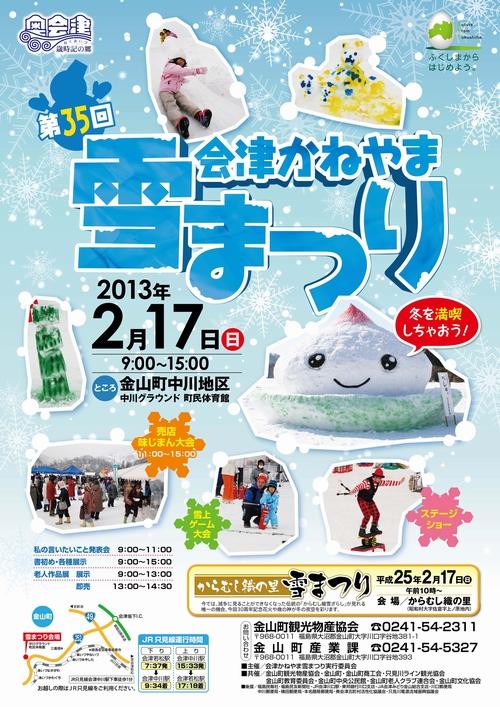 第35回会津かねやま雪まつり