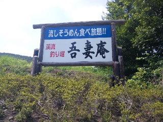 吾妻庵 017