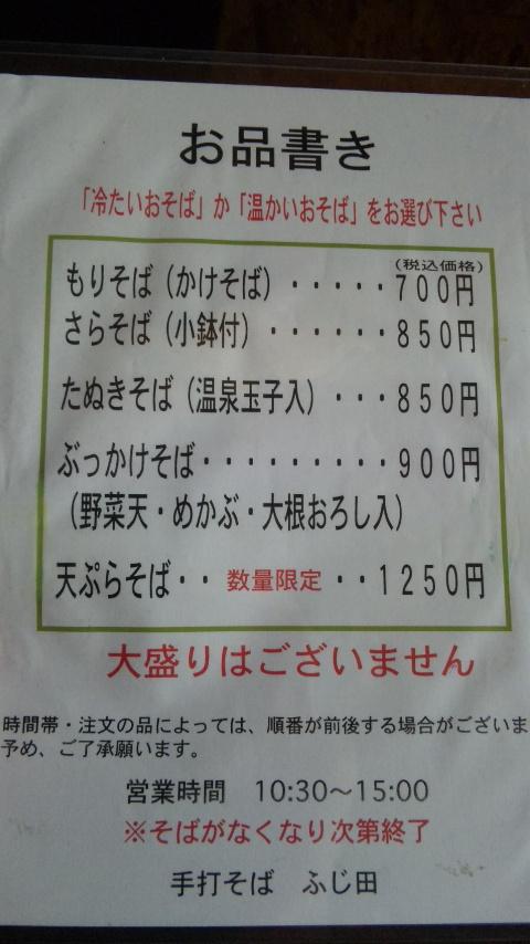 釣り~福島~ 082