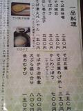 110831錦水庵一品料理