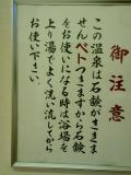111014石田温泉1