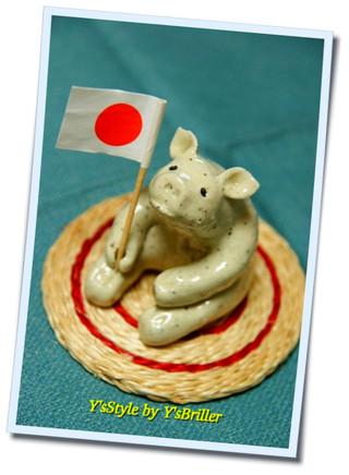 頑張れ日本豚!