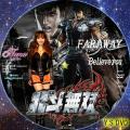 谷村奈南/FAR AWAY/Believe you(初回限定盤)(DVD付)