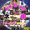 AKB48 ネ申テレビ シーズン1 スペシャル