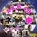 AKB48 ネ申テレビ シーズン1 Vol.2