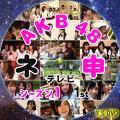 AKB48 ネ申テレビ シーズン1 Vol.1