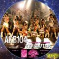 AKB104選抜メンバー組閣祭り 第2公演