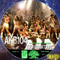 AKB104選抜メンバー組閣祭り 第3公演