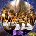 AKB104選抜メンバー組閣祭り メイキング映像