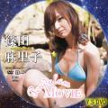 篠田麻里子 Pendulum MOVIE タイプ2