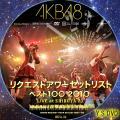 AKB48 リクエストアワーセットリストベスト100 2010 4day