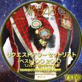 AKB48 リクエストアワーセットリストベスト100 2010 メイキング