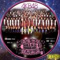 AKB48 満席祭り希望 賛否両論 メイキング