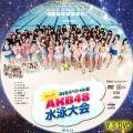 週刊AKB AKB48水泳大会 1