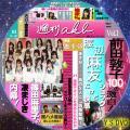 週刊AKB vol.1-2