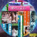 週刊AKB vol.3-2