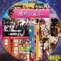 週刊AKB vol.5