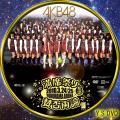 AKB48 満席祭り希望 賛否両論 (凡用)