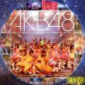 AKB48 まさか、このコンサートの音源は流出しないよね?2