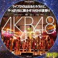 ライブDVDは出るだろうけど、やっぱり生に限るぜ! AKB48夏祭り