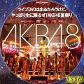 ライブDVDは出るだろうけど、やっぱり生に限るぜ! AKB48夏祭り2