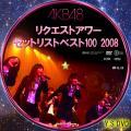 AKB48 リクエストアワーセットリストベスト100 2008 1