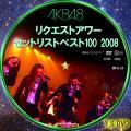 AKB48 リクエストアワーセットリストベスト100 2008 2