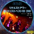 AKB48 リクエストアワーセットリストベスト100 2008 3