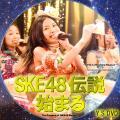 SKE48 伝説 始まる メイキング