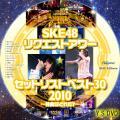 SKE48 リクエストアワーセットリストベスト30 2010 2