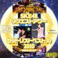 SKE48 リクエストアワーセットリストベスト30 2010 3