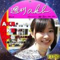 週刊AKB(TV用)さしこ
