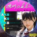 週刊AKB(TV用)みゃお