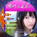 週刊AKB(TV用)キタリエ