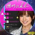 週刊AKB(TV用)まりこ