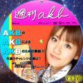 週刊AKB(TV用)たかみな